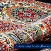 مرکز بازرگانی فردوسی-ferdowsi trading center-صادرات فرش دستباف