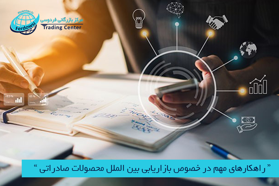 مرکز بازرگانی فردوسی- ferdowsi trading center-راهکارهای مهم در خصوص بازاریابی بین الملل محصولات صادراتی