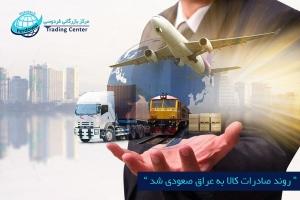 مرکز بازرگانی فردوسی-ferdowsi trading center-صادرات کالا به عراق
