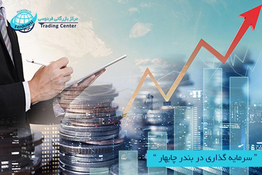 مرکز بازرگانی فردوسی-ferdowsi trading center-سرمایه گذاری در بندر چابهار