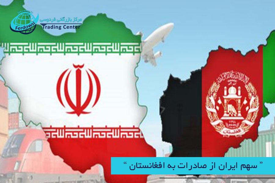 مرکز بازرگانی فردوسی-ferdowsi trading center-صادرات به افغانستان