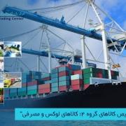 مرکز بازرگانی فردوسی-ferdowsi trading center-شرایط ترخیص کالاهای گروه 4