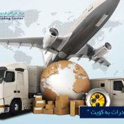 مرکز بازرگانی فردوسی-ferdowsi trading center-شرایط صادرات به کویت