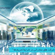 مرکز بازرگانی فردوسی-ferdowsi trading center-شرکت های صادراتی در شرایط تحریم ها
