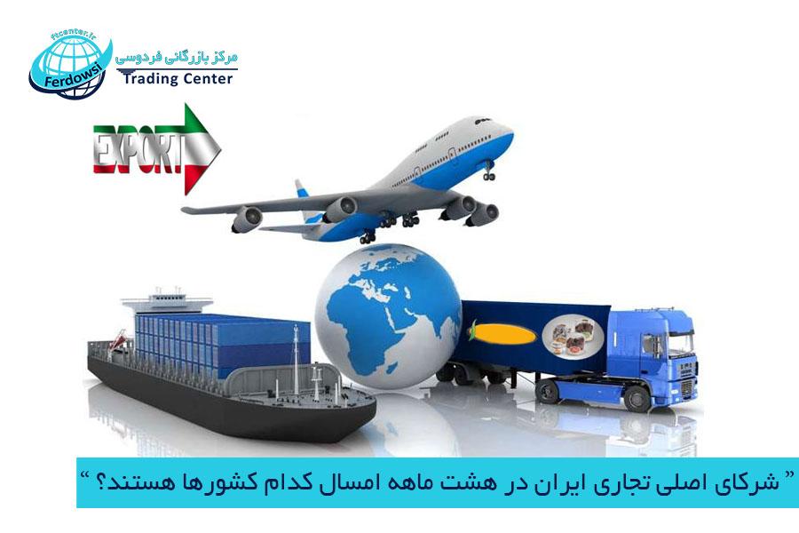 مرکز بازرگانی فردوسی-ferdowsi trading center-شرکای اصلی تجاری ایران
