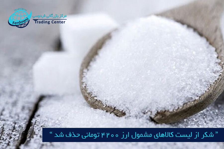 مرکز بازرگانی فردوسی-ferdowsi trading center-کالاهای مشمول ارز ۴۲۰۰