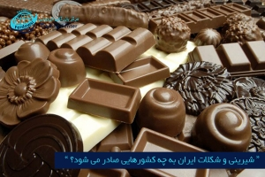 مرکز بازرگانی فردوسی-ferdowsi trading center-صادرات شیرینی و شکلات ایران