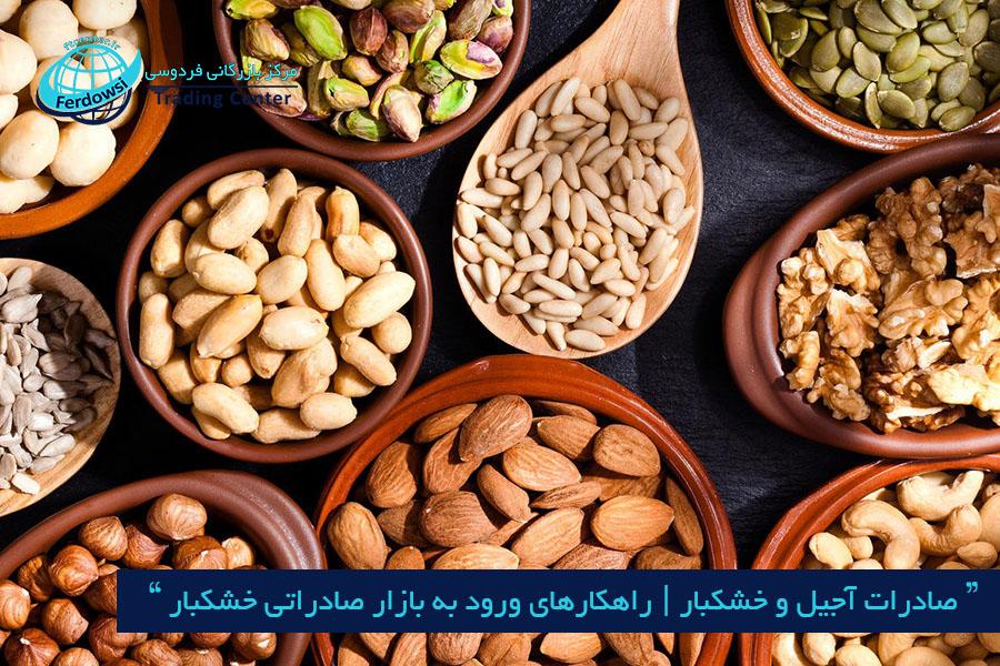 مرکز بازرگانی فردوسی-ferdowsi trading center-صادرات خشکبار