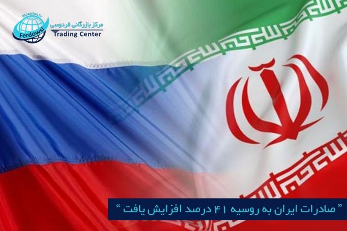 مرکز بازرگانی فردوسی-ferdowsi trading center-صادرات ایران به روسیه