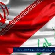 مرکز بازرگانی فردوسی-fetdowsi trading center-صادرات ایران به عراق به یک سوم کاهش یافت