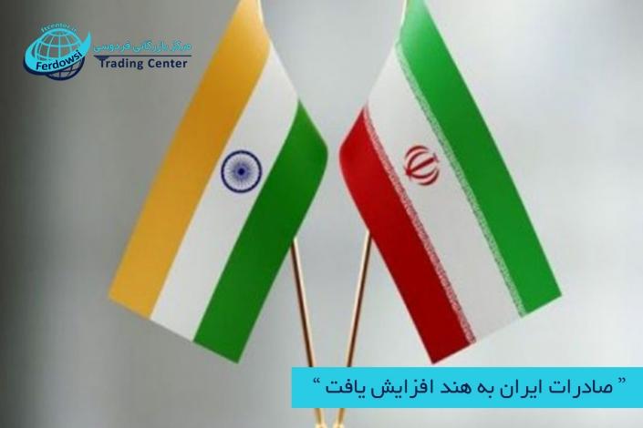 مرکز بازرگانی فردوسی-ferdowsi trading center-صادرات ایران به هند