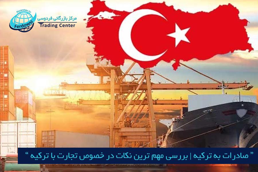 مرکز بازرگلنی فردوسی-ferdowsi trading center-صادرات به ترکیه