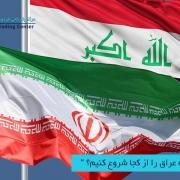 مرکز بازرگانی فردوسی-ferdowsi trading center-صادرات به عراق