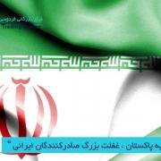 صادرات به پاکستان ، غفلت بزرگ صادرکنندگان ایرانی