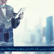 مرکز بازرگانی فردوسی- ferdowsi trading center-صادرات به کویت