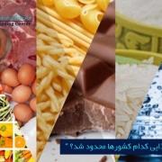 مرکز بازرگانی فردوسی-ferdowsi trading center-صادرات غذایی