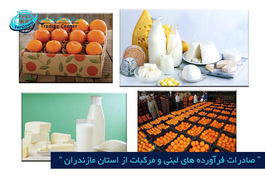 مرکز بازرگانی فردوسی-ferdowsi trading center-صادرات فرآورده های لبنی