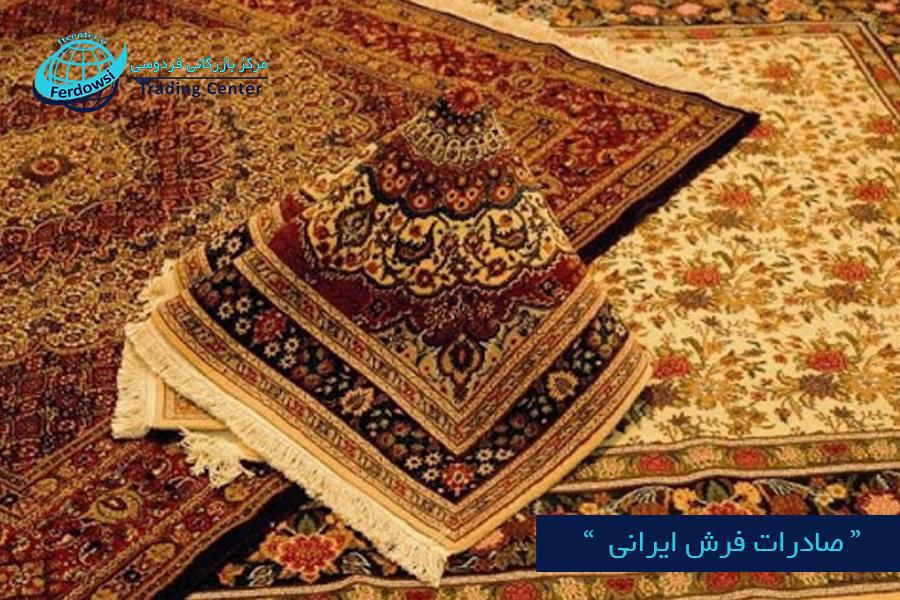 مرکز بازرگانی فردوسی-ferdowsi trading center-صادرات فرش ایرانی
