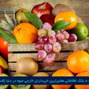 مرکز بازرگانی فردوسی-ferdowsi trading center-صادرات میوه + بانک اطلاعاتی معتبرترین خریداران خارجی میوه در دنیا