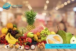 مرکز بازرگانی فردوسی-ferdowsi trading center-صادرات میوه به اروپا