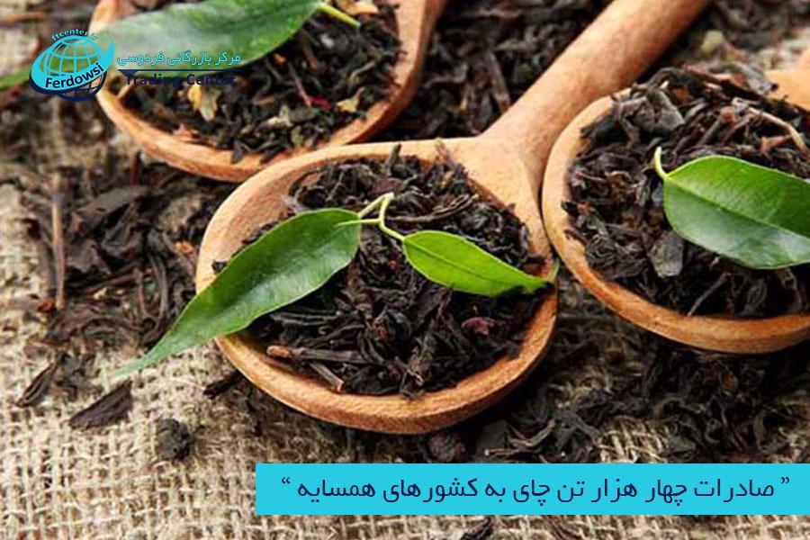 مرکز بازرگانی فردوسی-ferdowsi trading center-صادرات چای