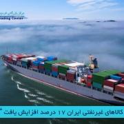 مرکز بازرگانی فردوسی-ferdowsi trading center-صادرات کالاهای غیرنفتی