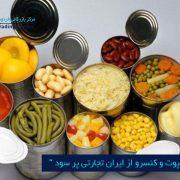مرکز بازرگانی فردوسی-ferdowsi trading center-صادرات کمپوت و کنسرو از ایران تجارتی پر سود