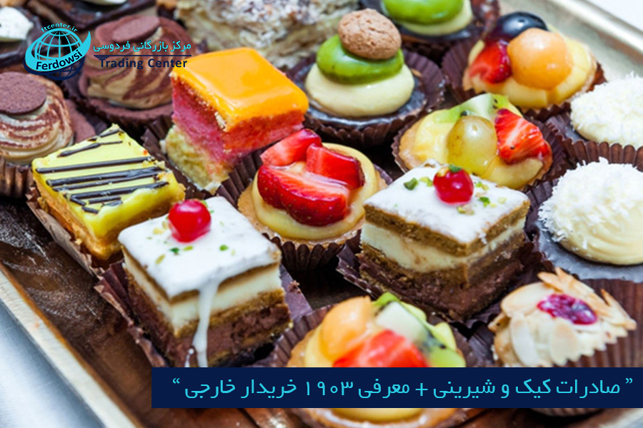 مرکز بازرگانی فردوسی-ferdowsi trading center-صادرات کیک و شیرینی