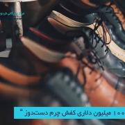 مرکز بازرگانی فردوسی-ferdowsi trading center-صادرات کفش چرم