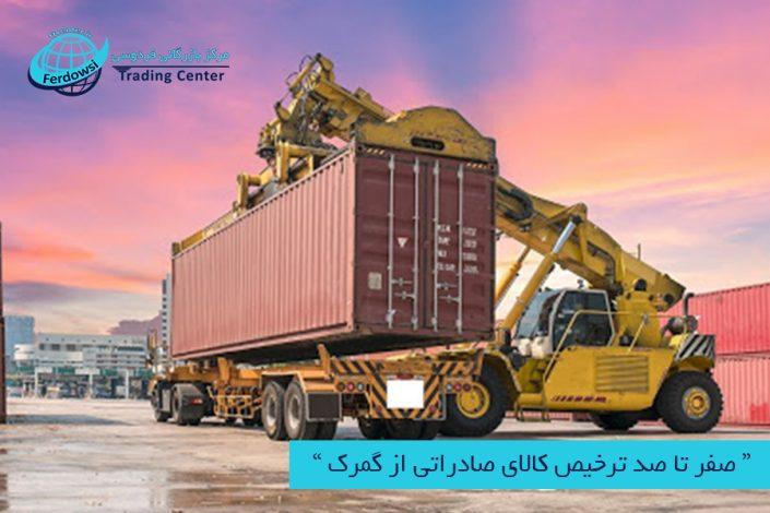 مرکز بازرگانی فردوسی-ferdowsi trading center-ترخیص کالای صادراتی از گمرک