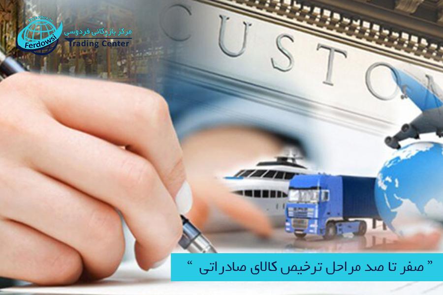 مرکز بازرگانی فردوسی-ferdowsi trading center-صفر تا صد مراحل ترخیص کالای صادراتی
