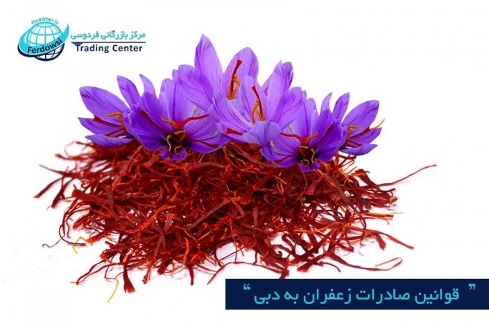 مرکز بازرگانی فردوسی-ferdowsi trading center-صادرات زعفران به دبی