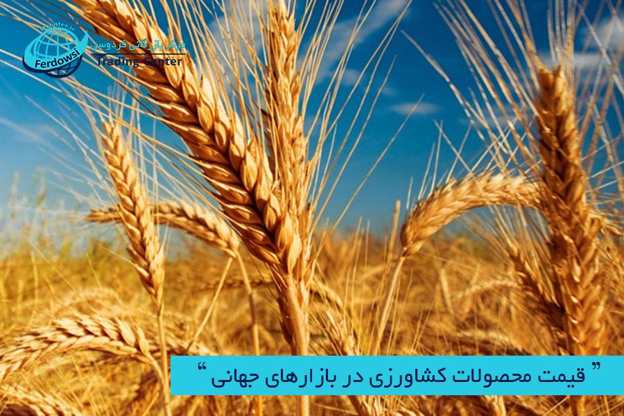 مرکز بازرگانی فردوسی-ferdowsi trading center-قیمت محصولات کشاورزی