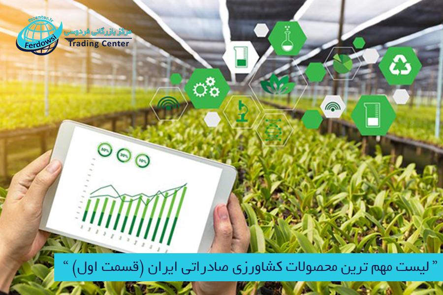 مرکز بازرگانی فردوسی-ferdowsi trading center-لیست مهم ترین محصولات کشاورزی صادراتی ایران (قسمت اول)