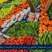 مرکز بازرگانی فردوسی-ferdowsi trading center-لیست مهم ترین محصولات کشاورزی صادراتی ایران (قسمت دوم)