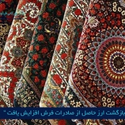 مرکز بازرگانی فردوسی-ferdowisi trading center-بازگشت ارز حاصل از صادرات فرش