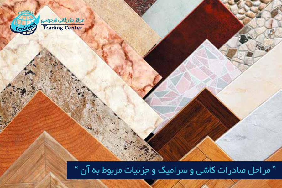 مرکز بازرگانی فردوسی-ferdowsi trading center-مراحل صادرات کاشی و سرامیک و جزئیات مربوط به آن
