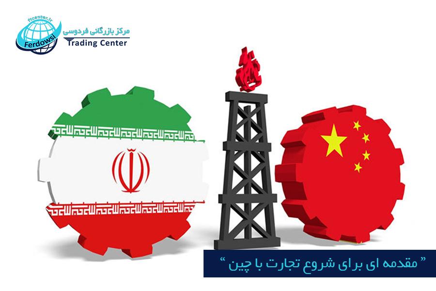 مرکز بازرگانی فردوسی-ferdowsi trading center-تجارت با چین