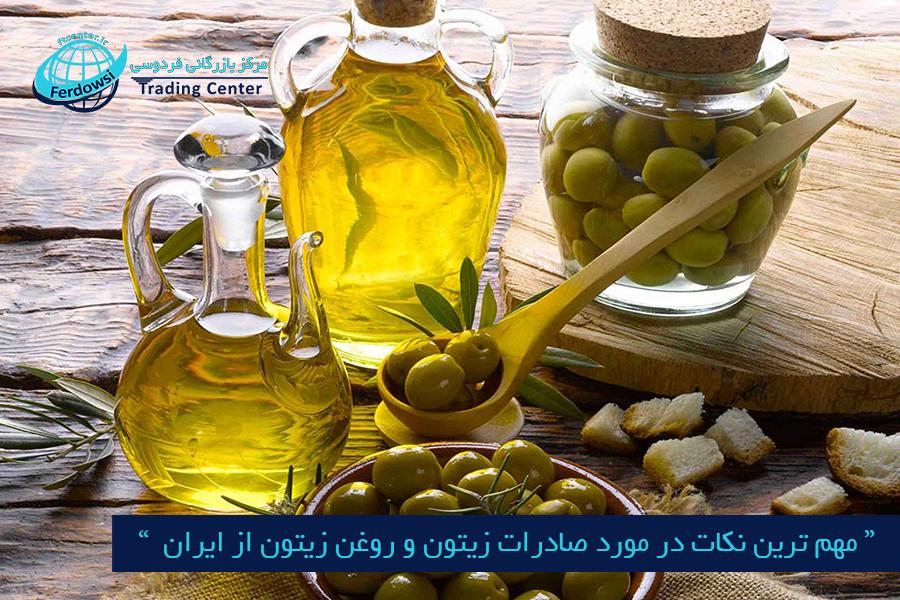 مرکز بازرگانی فردوسی-ferdowsi trading center-مهم ترین نکات در مورد صادرات زیتون و روغن زیتون از ایران