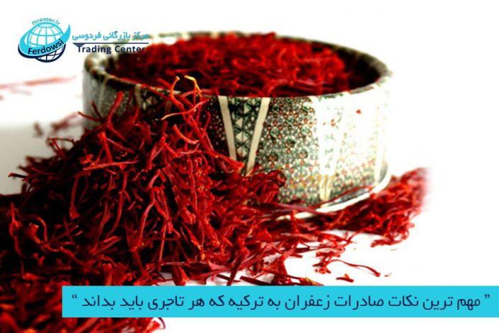 مرکز بازرگانی فردوسی-ferdowsi trading center-صادرات زعفران به ترکیه
