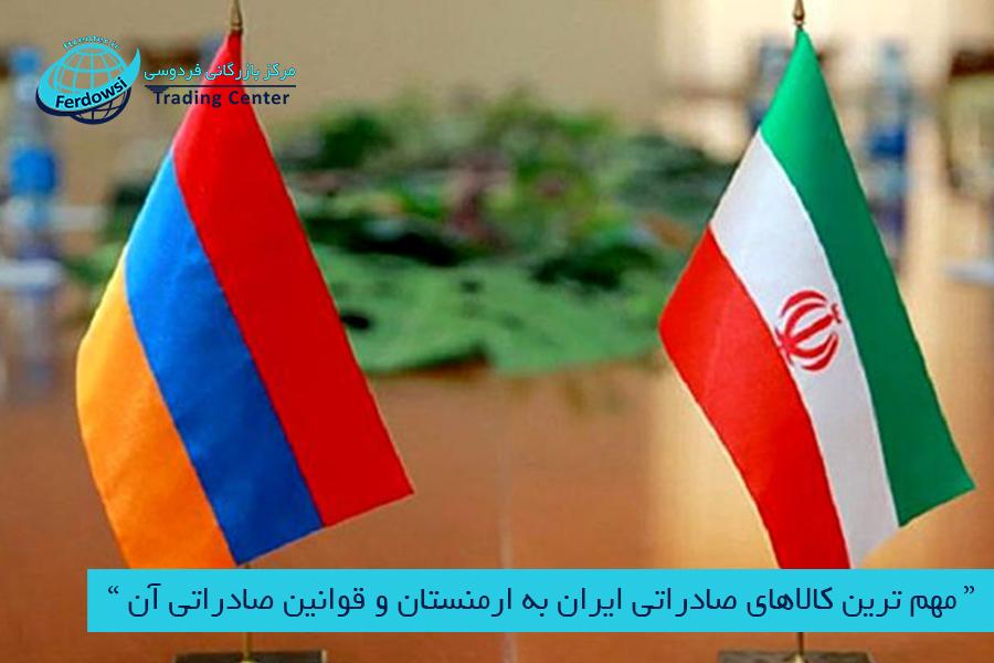 مرکز بازرگانی فردوسی-ferdowsi trading center-مهم ترین کالاهای صادراتی ایران به ارمنستان و قوانین صادراتی آن