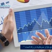 مرکز بازرگانی فردوسی-ferdowsi trading center-بازار سرمایه