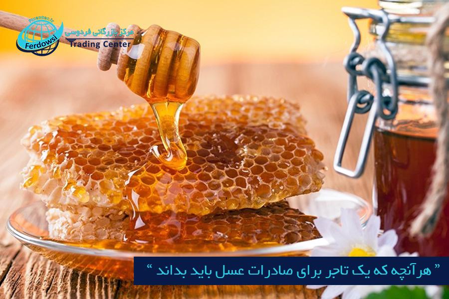 مرکز بازرگانی فردوسی-ferdowsi trading center-هرآنچه که یک تاجر برای صادرات عسل باید بداند