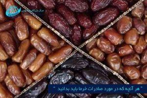 مرکز بازرگانی فردوسی-ferdowsi trading center-صادرات خرما