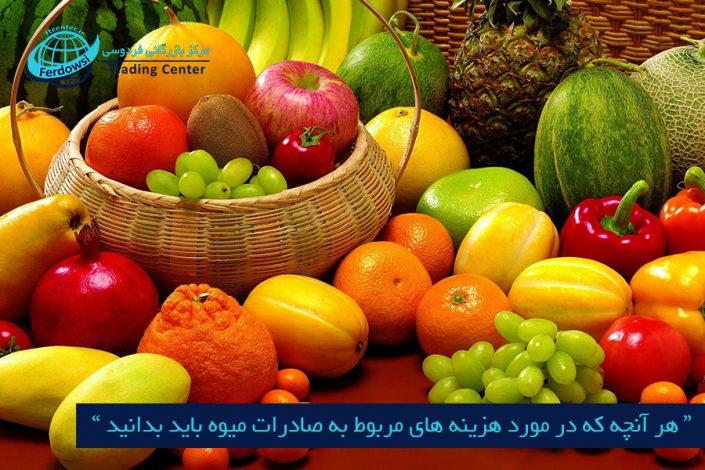مرکز بازرگانی فردوسی-ferdowsi trading center-هزینه های مربوط به صادرات میوه