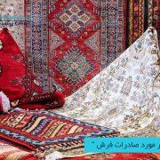 مرکز بازرگانی فردوسی-ferdowsi trading center-همه چیز در مورد صادرات فرش