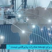مرکز بازرگانی فردوسی-ferdowsi trading center-توسعه صادرات