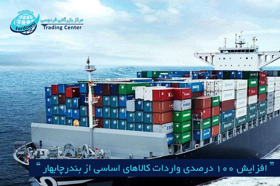 مرکز بازرگانی فردوسی-ferdowsi trading center-واردات کالاهای اساسی از بندرچابهار