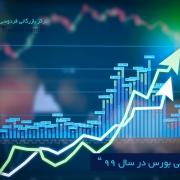 پیش بینی بازار بورس در سال ۹۹