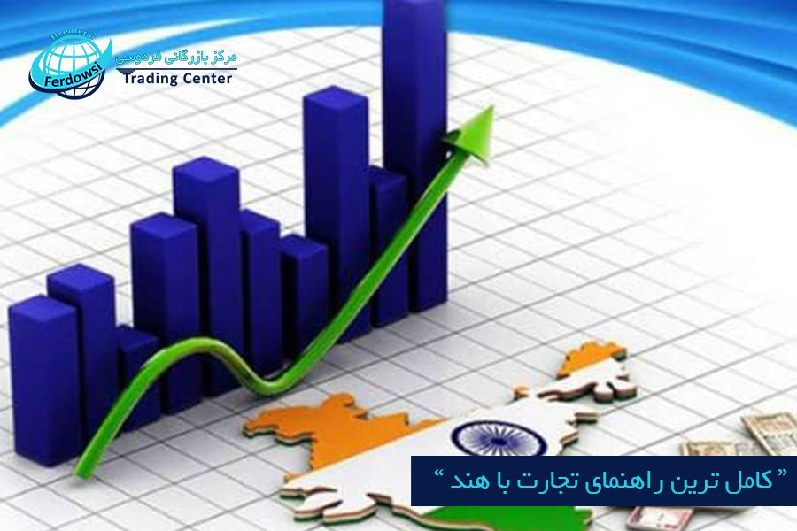 مرکز بازرگانی فردوسی-ferdowsi trading center-کامل ترین راهنمای تجارت با هند